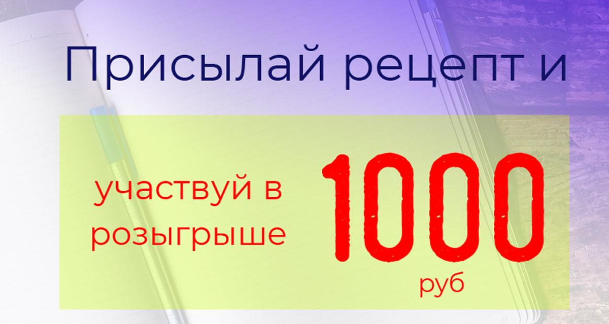 Рецепты Петровского приз