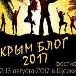 Фестиваль блогеров в Крыму