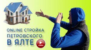 Строительство дома онлайн в Ялте